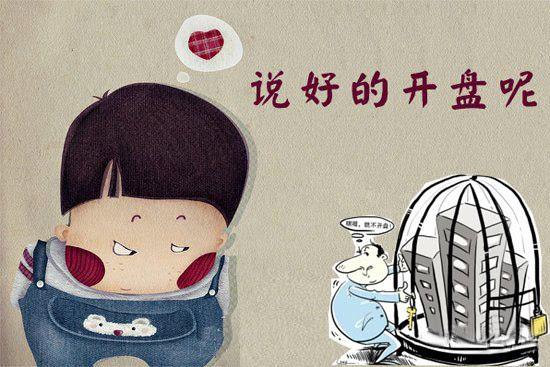 封盘楼盘频现沪郊地王旁现象多v楼盘延期开盘是谁小孩子韩国那个表情包图片
