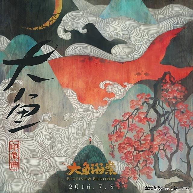 《大鱼海棠》单曲封面