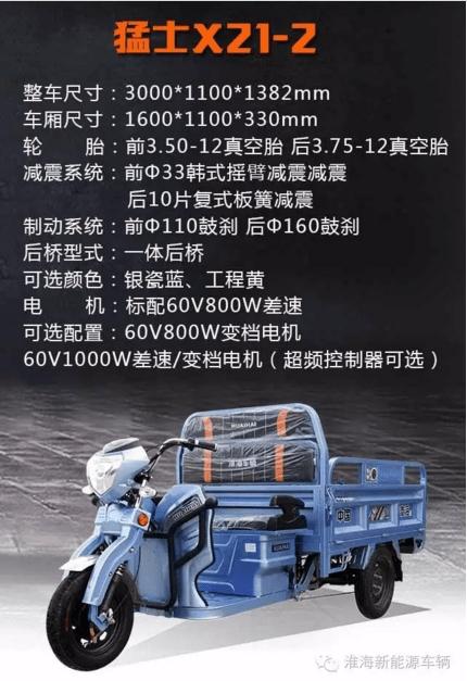 60v1000w配置可选配超频控制器