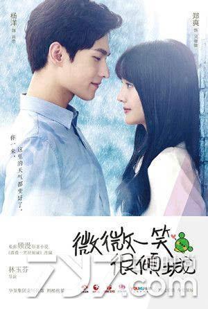 《微微一笑很倾城》曝最新海报 郑爽杨洋深情对视甜蜜到爆