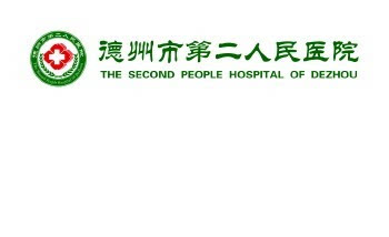 市第二人民医院加挂 齐鲁医院分级诊疗合作医院 牌匾图片