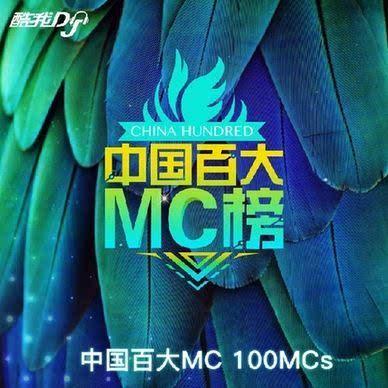 mc另类排行_酷我中国百大MC排行榜投票开启MC报名持续开放