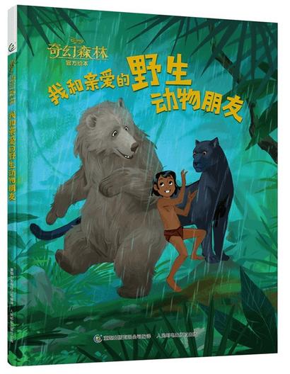 —奇幻森林官方绘本:我和亲爱的野生动物朋友
