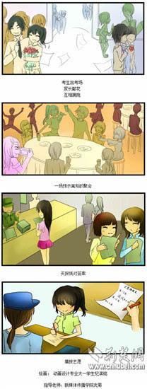 武汉一高校大一男生手绘高考漫画(图)
