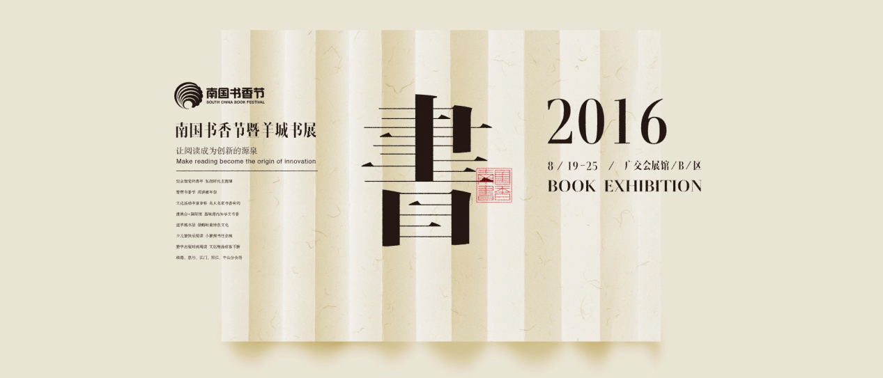 2016南国书香节创意海报征集评选最终得奖结果出炉