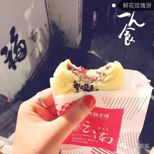"""大理古城估计有上百家鲜花饼店,""""鲜花饼""""已成为云南第一手信;嘉华在昆明生产,运来大理;而当地的鲜花饼店则是在大理制作."""
