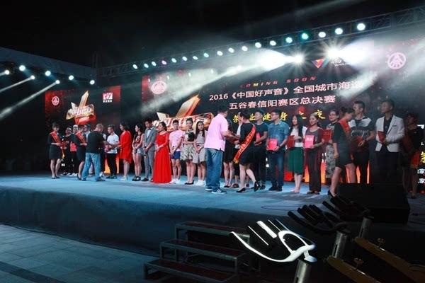 2016《中国好声音》五谷春信阳海选总决赛端图片
