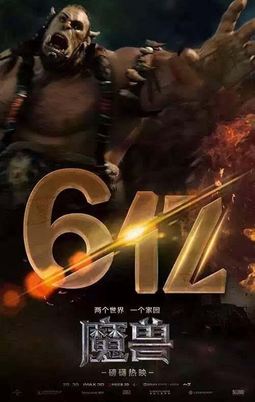 国内两日破6亿的《魔兽》为啥在美国遭恶评?的照片 - 2