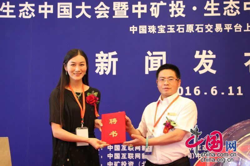 美丽中国梦 生态中国行暨生态中国大会启动仪式举行[组图]