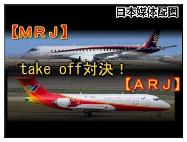 日本MRJ项目是日本三菱重工主导研发的支线客机项目,2004年初立项,最初设计时只不过就是一架30座的小商用飞机,可随后当中国公布ARJ21客机设计图后马上更改了MRJ的飞机设计,改为70到90座支线客机项目,其针对意味相当浓厚。在2007年,当时三菱重工的项目负责人在接受法国媒体采访时更相当自豪的称:这架日本国产飞机将会在2010年首飞,预计在2012年拿下亚洲70%的喷气式支线客机订单。由于亚洲还有大量的巴西喷气支线客机市场份额,所以刨除这部分等于中国的AJR21一架订单也拿不到!日本人的口气确