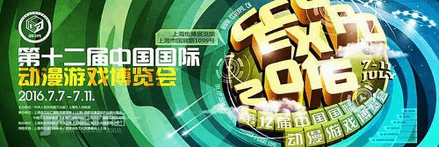 暑假必修课!CCG EXPO 2016签售活动、舞台活动、热卖商品总力特辑