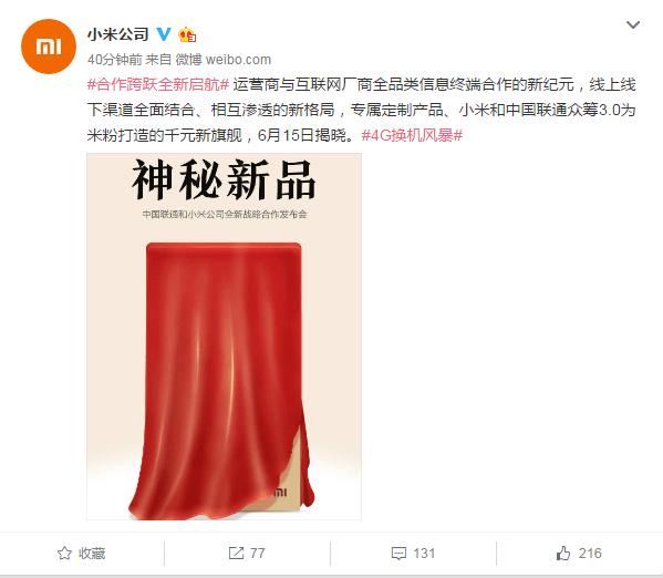 小米自曝神秘新品 千元新旗舰的照片 - 1