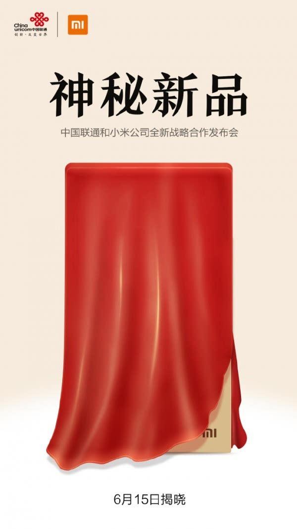 小米自曝神秘新品 千元新旗舰的照片 - 2