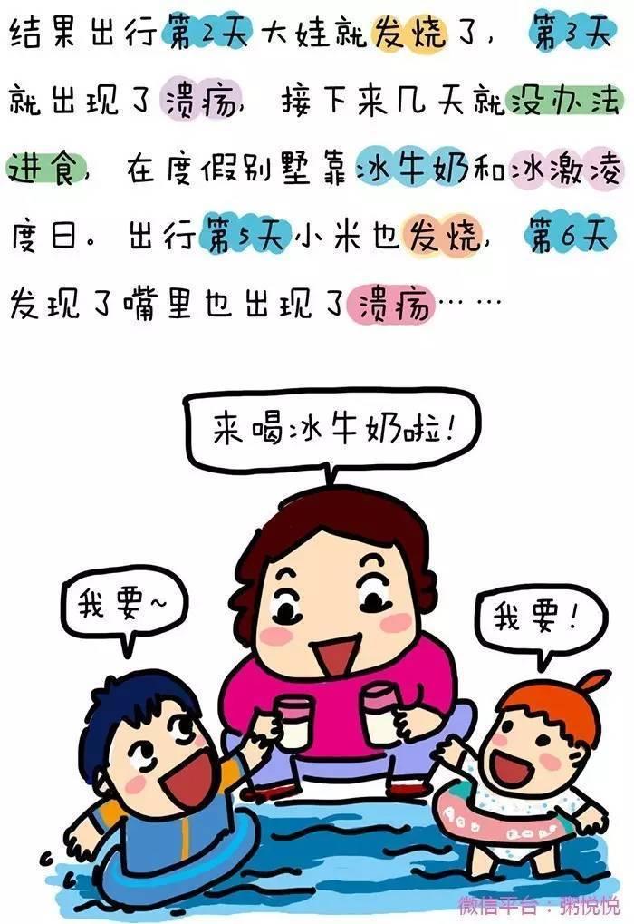 手足口病中药_妈妈心疼的手足口病[漫画]