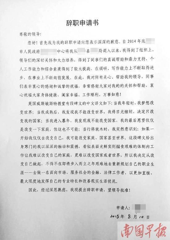 【2016年公务员辞职政策】