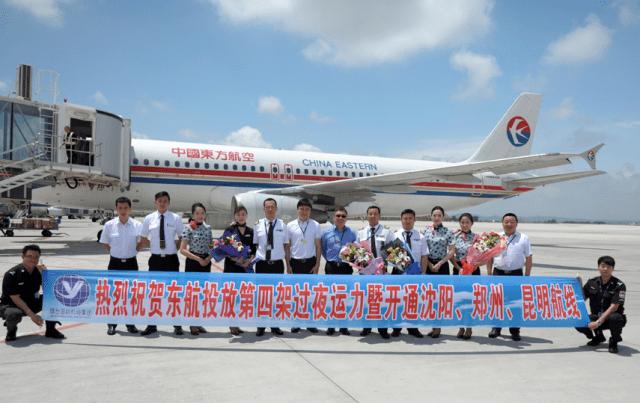 6月15日,中午12点39分,东航MU5575航班由烟台蓬莱国际机场安全起飞,前往郑州新郑国际机场,这标志着烟台机场正式开通烟台-郑州-昆明往返航线。飞机起飞前,机场领导、航空公司领导及机组人员举行了简单的开航仪式,亦为祝贺东航在烟台机场正式投放第四架过夜运力。仪式中,机场领导为机组人员献花并在飞机前合影留念。   据悉,此航线执飞机型为空客A320,每周一、三、五、六、日执行,烟台12:30起飞,14:10到达郑州,15:00从郑州起飞,17:50到达昆明。此航班的开通,极大方便了烟台至郑州的旅客