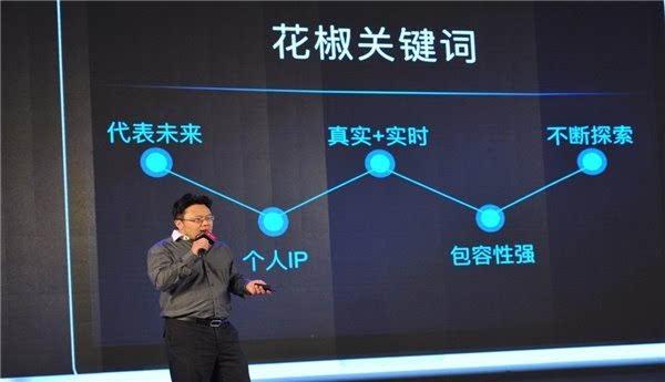 """花椒直播""""融""""平台战略发布,商业化空间巨大"""