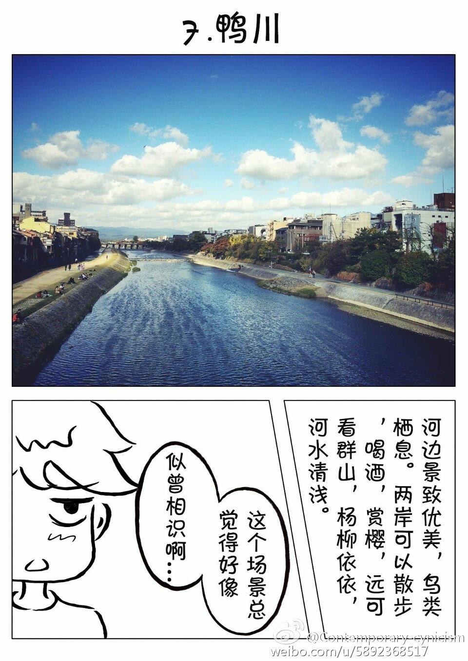 手绘漫画告诉你为什么我喜欢京都