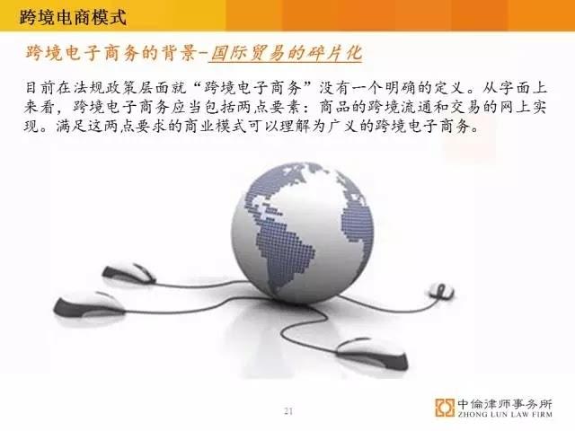 外商投资与并购中的跨境电商与增值电信业务热点问题评析
