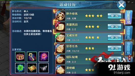 剑侠情缘手游事半功倍之快速v视频视频一战地单人模式攻略秘籍攻略图片