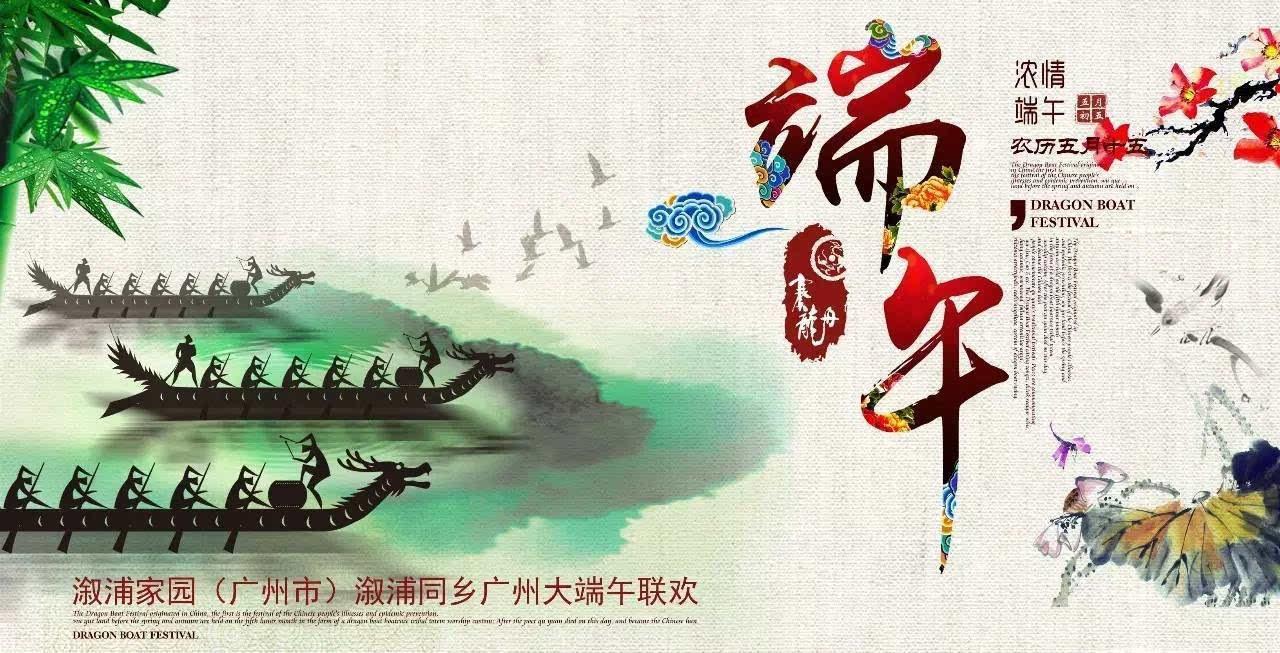 农历五月十五大端午,广州溆浦同乡寻根探源联欢聚会图片