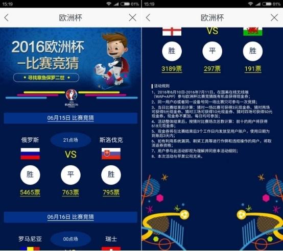 欧洲杯竞猜赢618元现金券 国美在线app每晚8点等你来