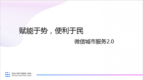 """""""互联网+智慧城市""""指数发布: 微信公共服务广深最强-大发快三官方"""