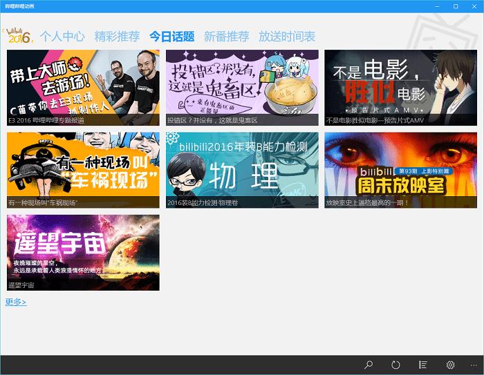 微软的光荣梦想 – Windows 10的第一生产力UWP的照片 - 14