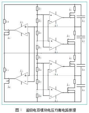 超级电容模块电压均衡电路原理如图1所示