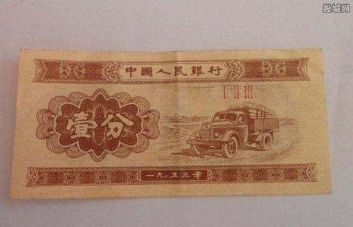 一分钱纸币价格_一分钱纸币值多少钱? 一分钱纸币投资分析