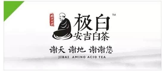 权威�y`iyd�y�d_极白安吉白茶发展模式获浙大card研究中心权威认可