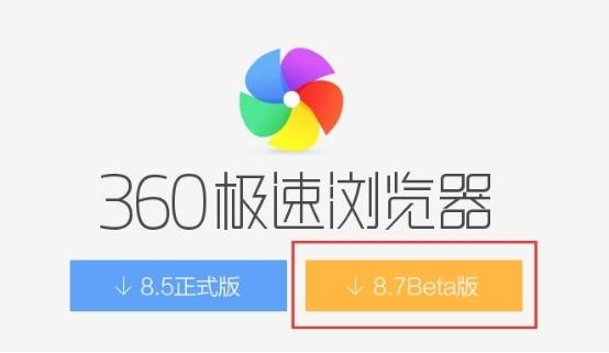 360极速浏览器升级Chroiu50内核 依旧