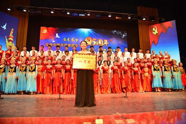 建党95周年 红旗颂 大合唱比赛