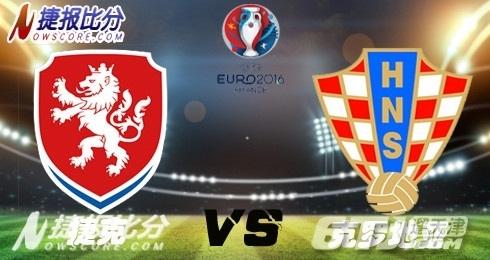 捷克vs克罗地亚足彩竞猜赔率让球比赛分析实力对比直播地址首发阵容