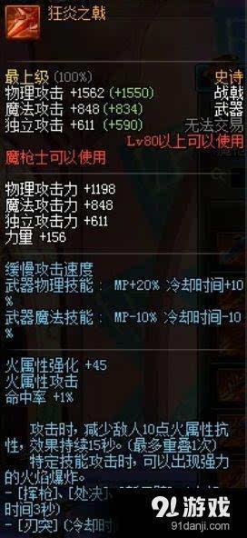 dnf征战者武器排行90_DNF90版本征战者带什么武器好90版本征战者武器排名
