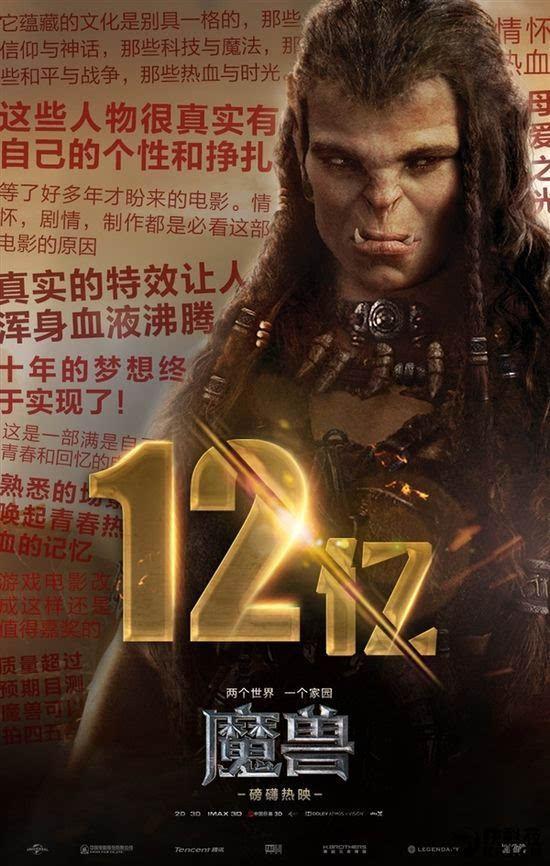 中国观众超给力:《魔兽》票房逼近13亿的照片