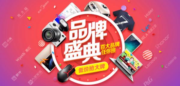 京东公布618购物节手机销售情况 苹果或成最大赢家的照片 - 4