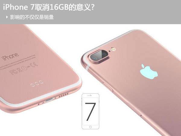 iPhone 7取消16GB 不止是因为要你买买买的照片 - 1