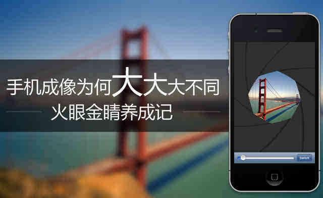 为什么同样像素手机镜头 人家iPhone就拍得比你好?的照片 - 1