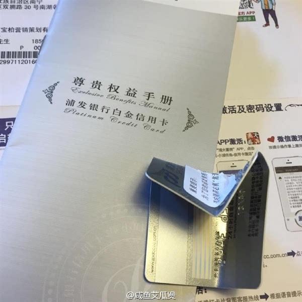 823芝麻分申请白金信用卡 一看额度蒙圈了的照片 - 4