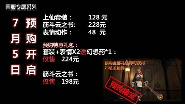 《最终幻想14》国服孙悟空形象首曝!不忍直视…的照片 - 5