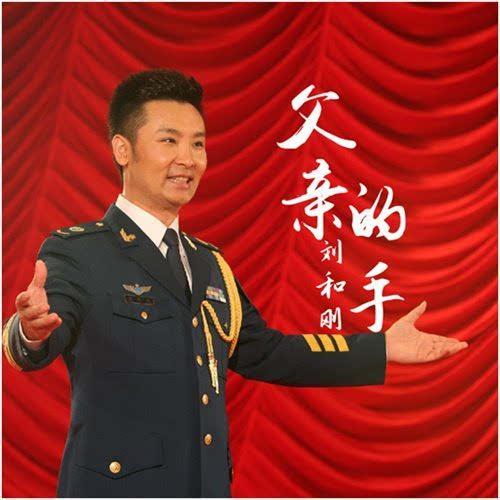 刘和刚新曲 父亲的手 歌颂如山父爱