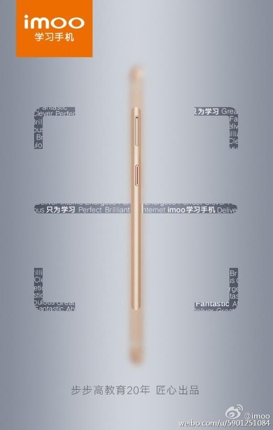 步步高宣布新手机品牌imoo:主打学习的照片