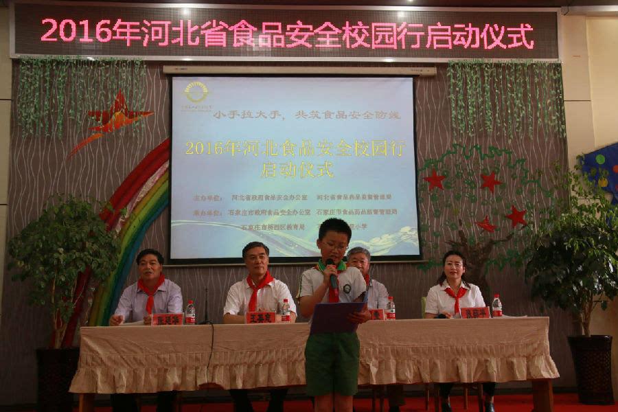 2016年河北省食品安全校园行活动启动牛仔裙小学生图片