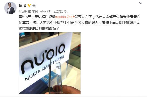 nubia自曝新旗舰Z11:无边框设计的照片 - 1
