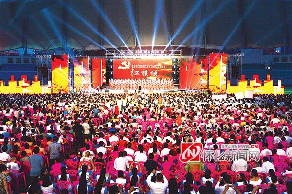 怀化市 红旗颂 大型群众合唱比赛举行