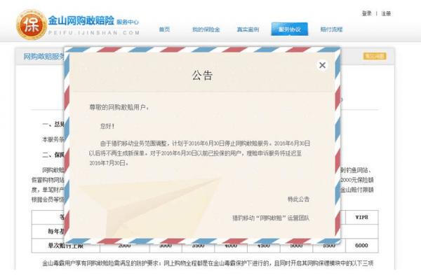 """猎豹移动宣布6月30日停止""""网购敢赔""""服务的照片"""