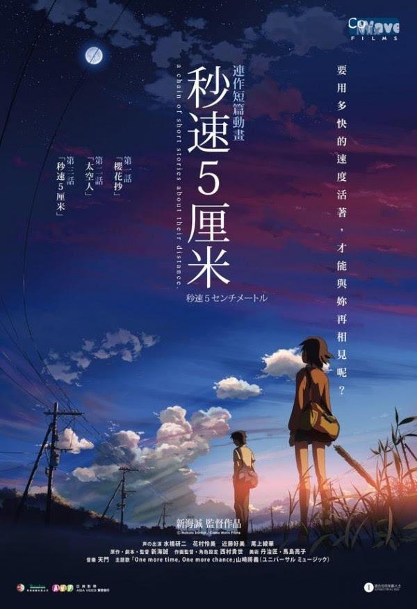中国版《秒速5厘米》将拍 正在创作剧本的照片