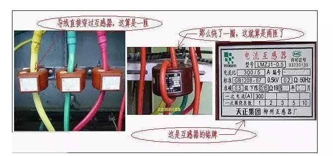 七、电表的接法注意事项:   1低压电能表岀表线采用额定电压为500V的绝缘铜芯导线,导线的载流量与负荷相匹配,导线截面不少于2.5平方毫米。   2.塑料绝缘导线的敷设,应采用线码、塑料槽板或塑料管敷设。