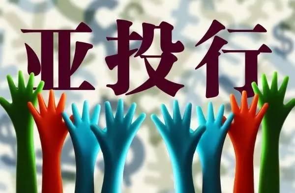 亚投行gdp_中国成为亚投行最大股东拥有否决权 印度居第二